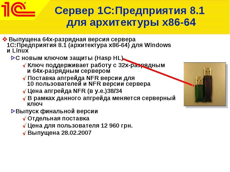 Сервер 1С:Предприятия 8.1 для архитектуры х86-64 Выпущена 64х-разрядная верси...