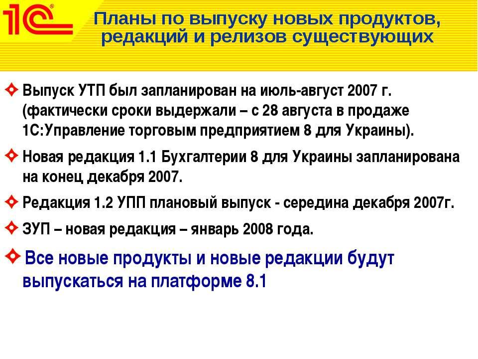 Планы по выпуску новых продуктов, редакций и релизов существующих Выпуск УТП ...