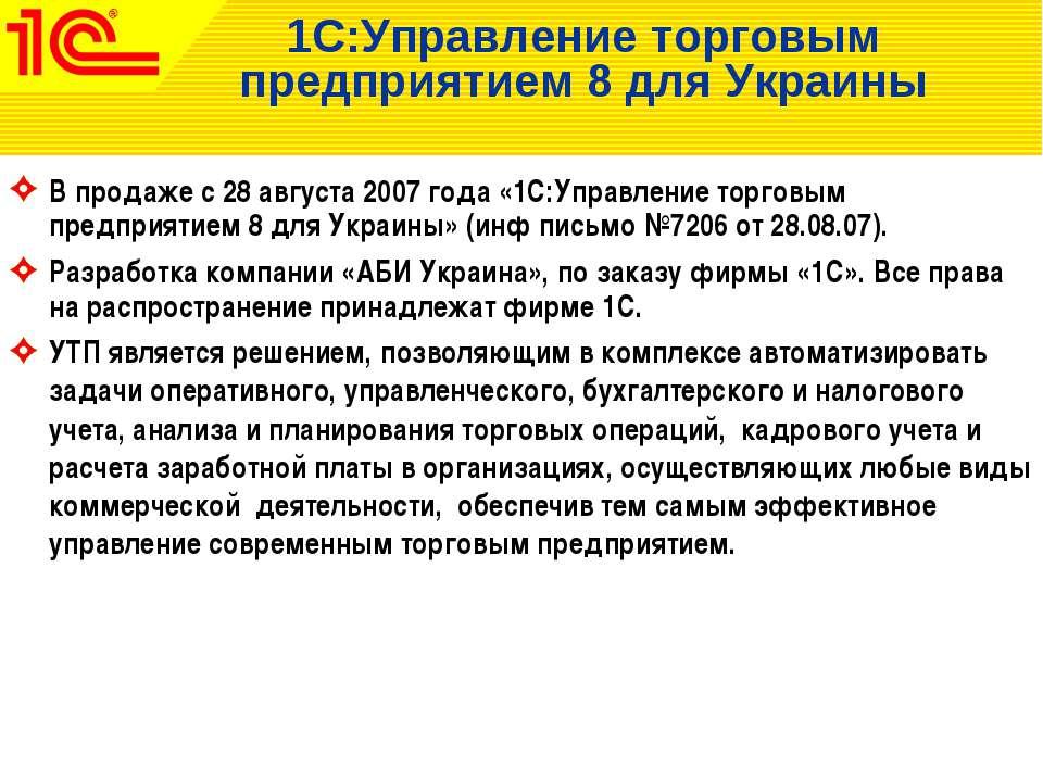 1С:Управление торговым предприятием 8 для Украины В продаже с 28 августа 2007...