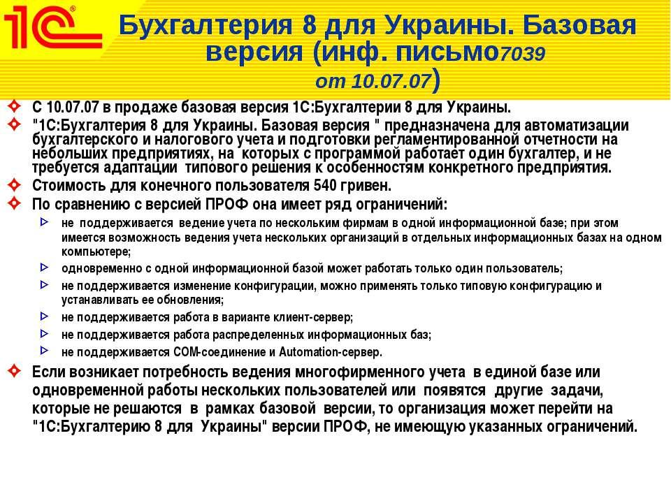Бухгалтерия 8 для Украины. Базовая версия (инф. письмо7039 от 10.07.07) С 10....