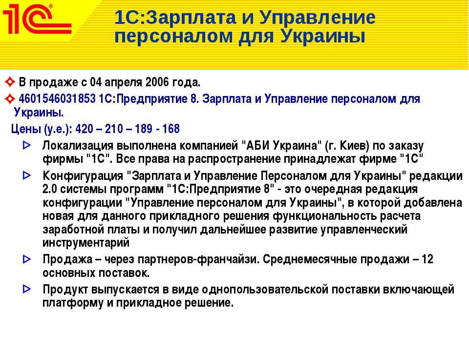 1С:Зарплата и Управление персоналом для Украины В продаже с 04 апреля 2006 го...