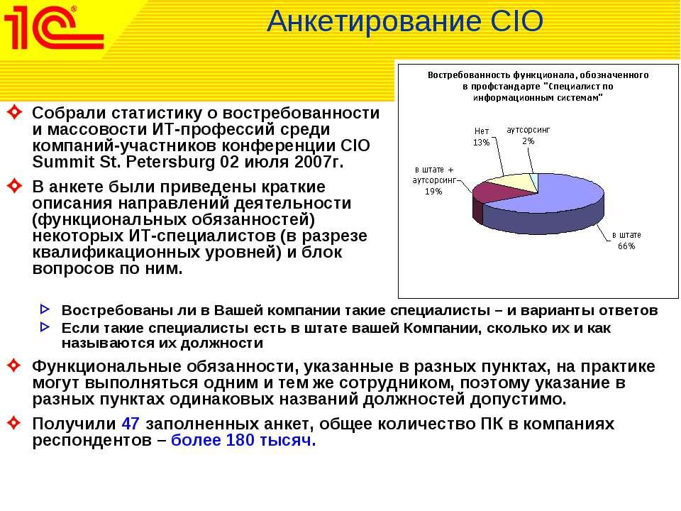 Анкетирование CIO Собрали статистику о востребованности и массовости ИТ-профе...
