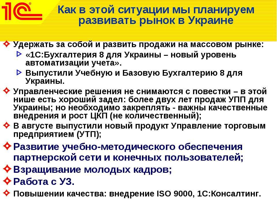 Как в этой ситуации мы планируем развивать рынок в Украине Удержать за собой ...