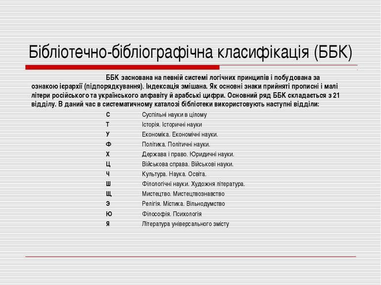 Бібліотечно-бібліографічна класифікація (ББК) ББK заснована на певній системі...