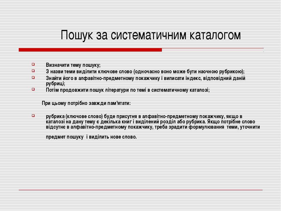 Пошук за систематичним каталогом Визначити тему пошуку; З назви теми виділити...