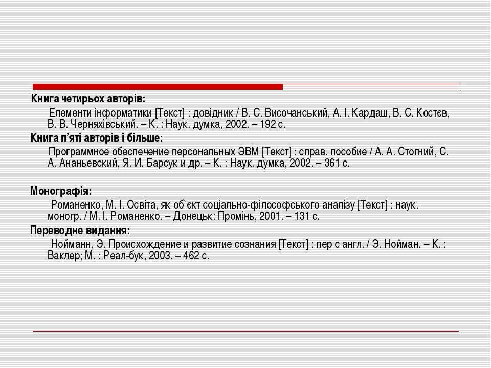 Книга четирьох авторів: Елементи інформатики [Текст] : довідник / В. С. Височ...