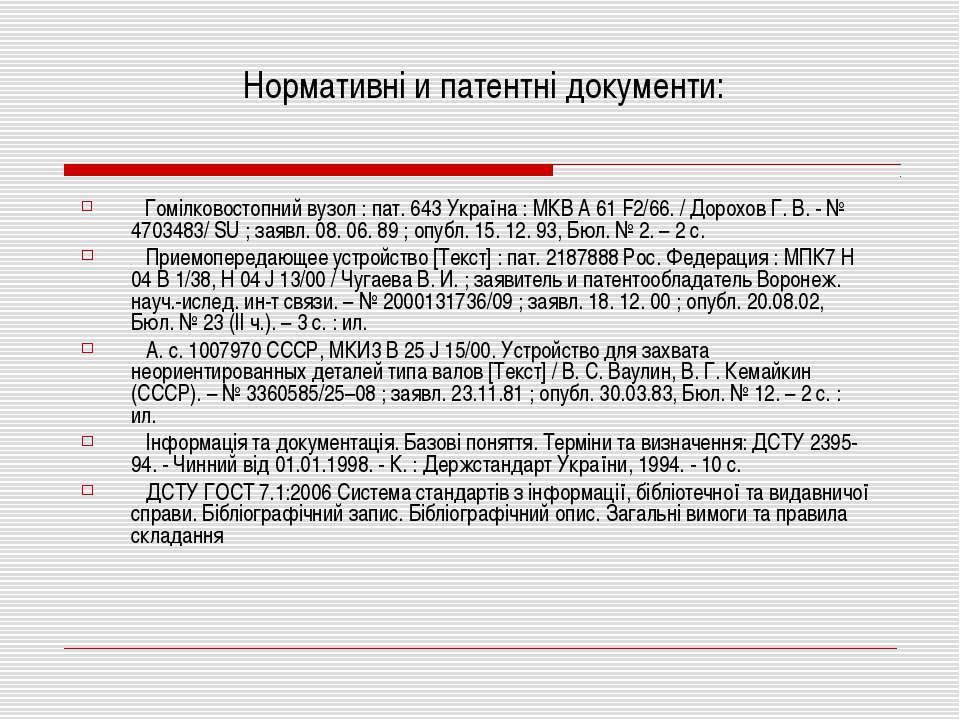Гомілковостопний вузол : пат. 643 Україна : МКВ А 61 F2/66. / Дорохов Г. В. -...