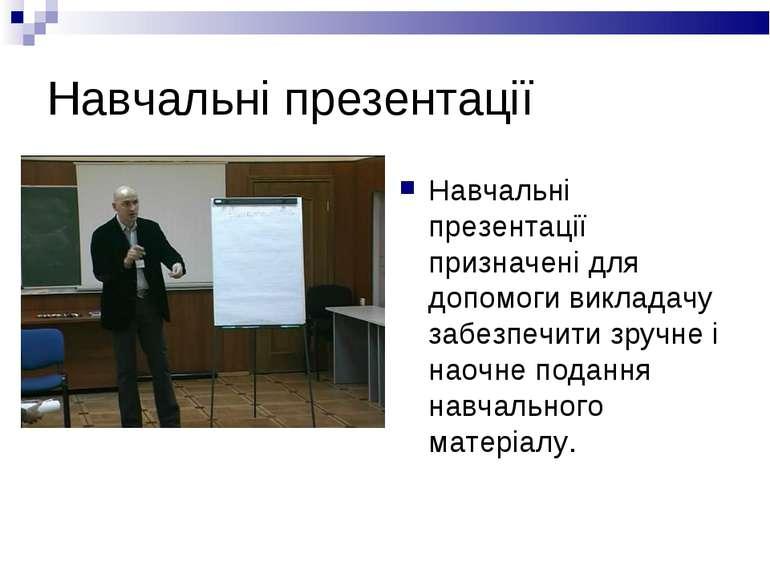 Навчальні презентації Навчальні презентації призначені для допомоги викладачу...