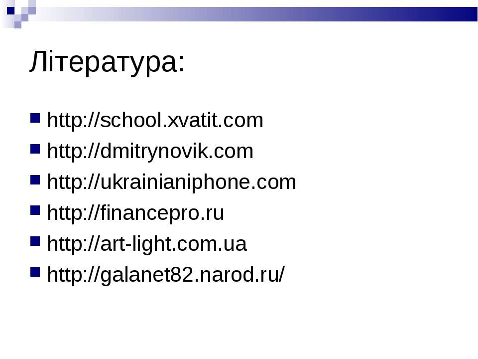 Література: http://school.xvatit.com http://dmitrynovik.com http://ukrainiani...