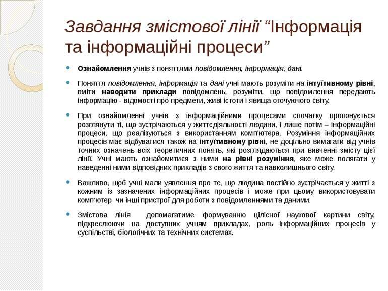 """Завдання змістової лінії """"Інформація та інформаційні процеси"""" Ознайомлення уч..."""