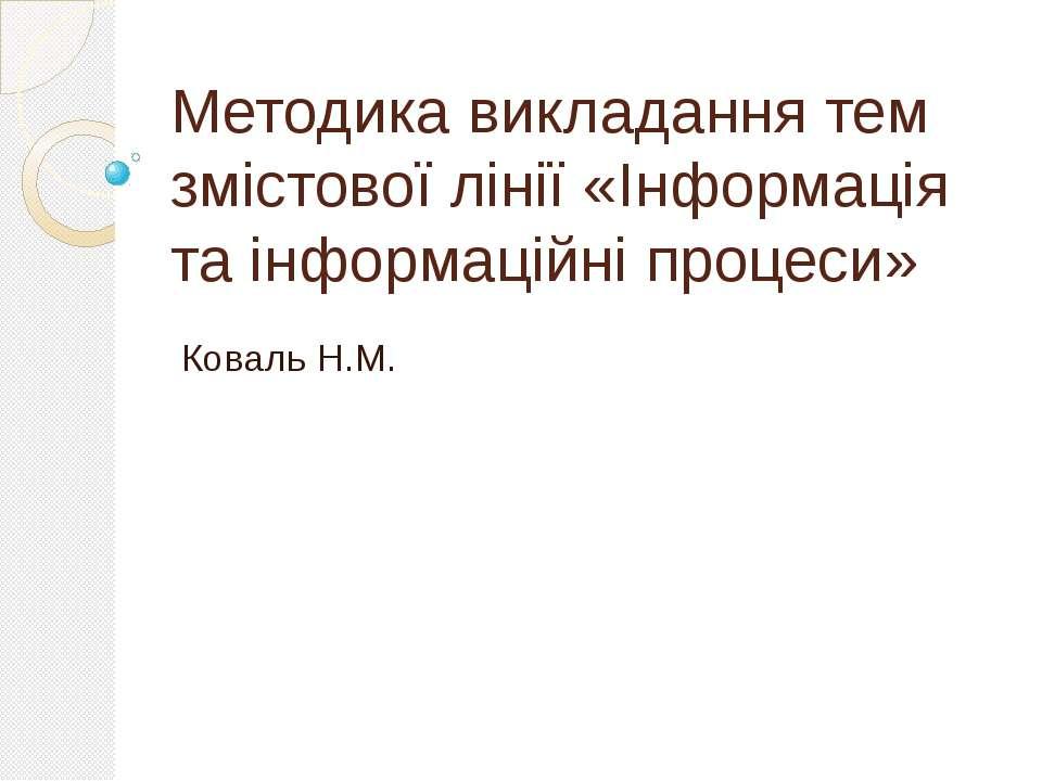 Методика викладання тем змістової лінії «Інформація та інформаційні процеси» ...