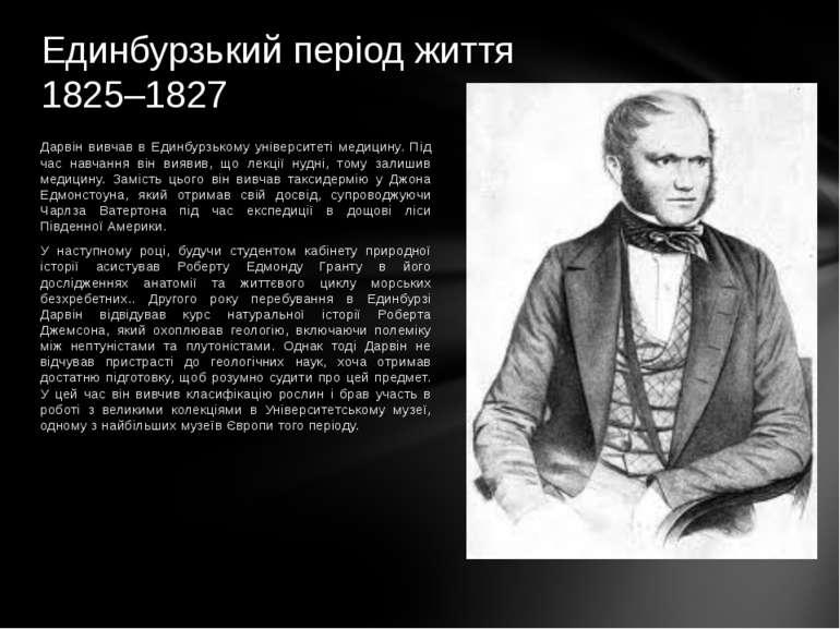 Дарвін вивчав в Единбурзькому університеті медицину. Під час навчання він вия...