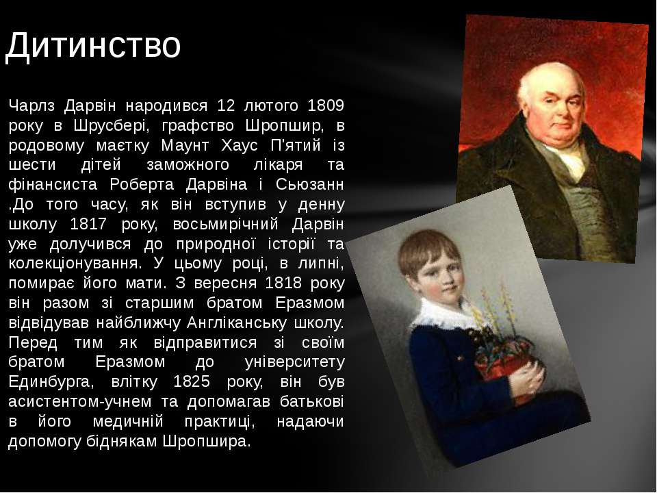 Чарлз Дарвін народився 12 лютого 1809 року в Шрусбері, графство Шропшир, в ро...
