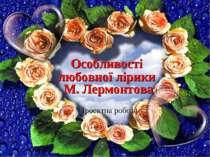 Особливості Проектна робота любовної лірики М. Лермонтова