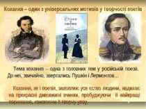 Кохання – один з універсальних мотивів у творчості поетів Тема кохання – одна...