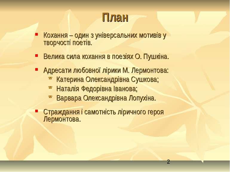 План Кохання – один з універсальних мотивів у творчості поетів. Велика сила к...