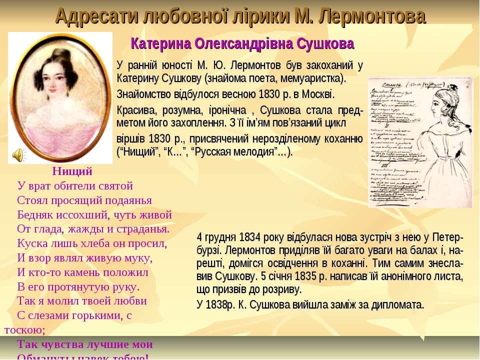 Адресати любовної лірики М. Лермонтова У ранній юності М. Ю. Лермонтов був за...