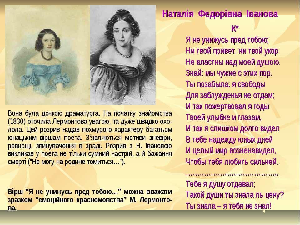 Наталія Федорівна Іванова К* Я не унижусь пред тобою; Ни твой привет, ни твой...