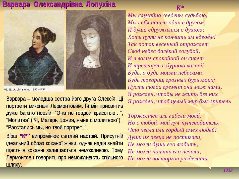 Варвара Олександрівна Лопухіна Варвара – молодша сестра його друга Олексія. Ц...