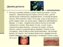 Дитяча розеола Розеолі ( exanthem subitum ), відома також під назвою « шоста ...