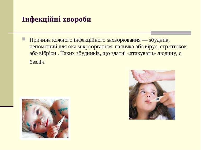 Інфекційні хвороби Причина кожного інфекційного захворювання — збудник, непом...