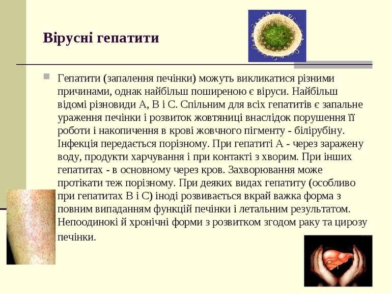 Вірусні гепатити Гепатити (запалення печінки) можуть викликатися різними прич...