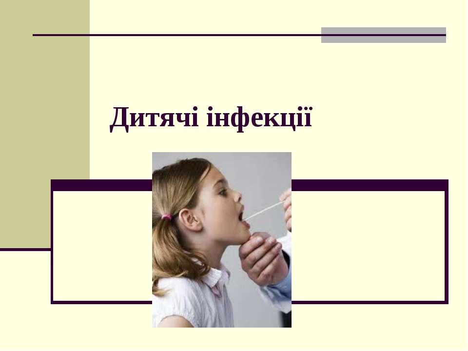Дитячі інфекції
