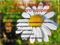 Робота серця; Стан імунної системи; Здатність організму засвоювати кисень; Ст...