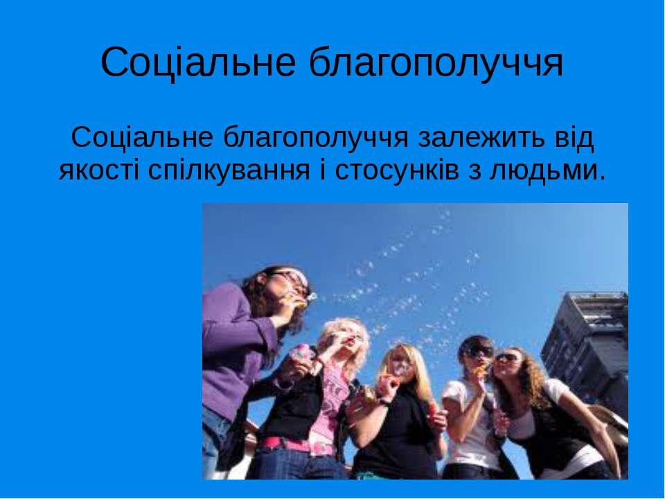 Соціальне благополуччя Соціальне благополуччя залежить від якості спілкування...