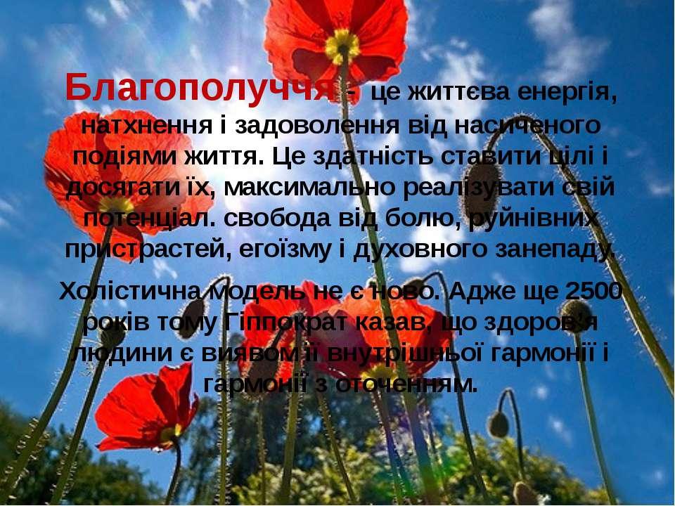 Благополуччя - це життєва енергія, натхнення і задоволення від насиченого под...