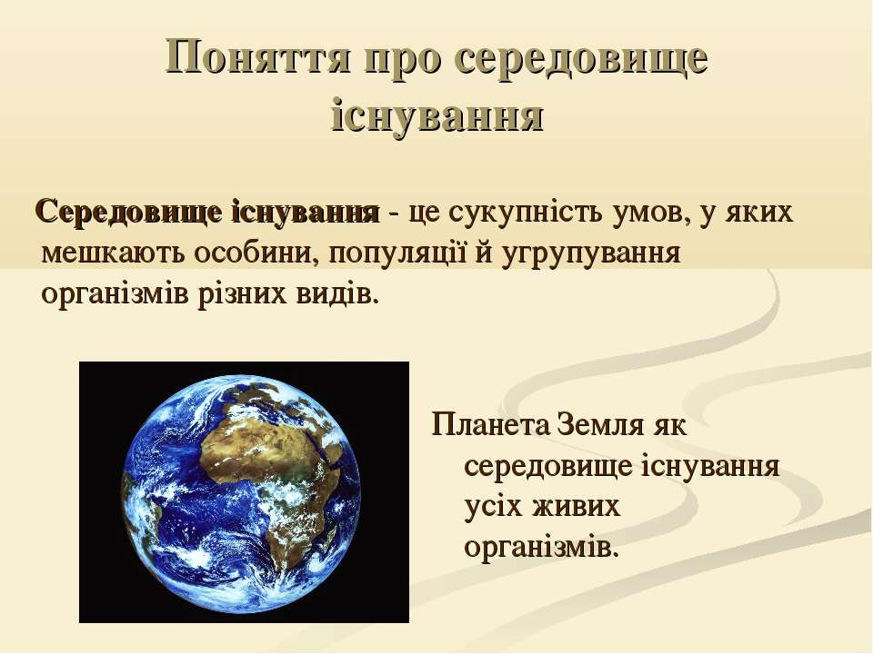 Поняття про середовище існування Середовище існування - це сукупність умов, у...