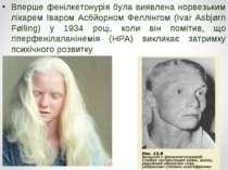 Вперше фенілкетонурія була виявлена норвезьким лікарем Іваром Асбйорном Феллі...
