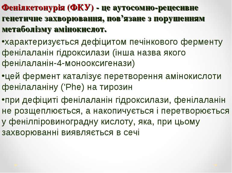 Фенілкетонурія (ФКУ) - це аутосомно-рецесивне генетичне захворювання, пов'яза...
