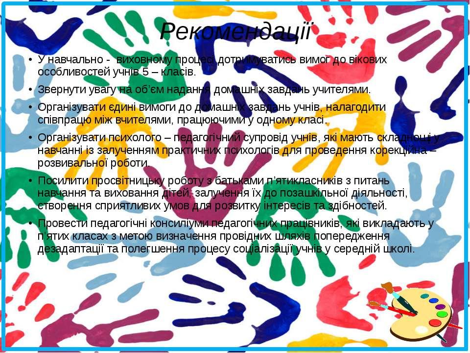 Рекомендації У навчально - виховному процесі дотримуватись вимог до вікових о...