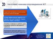 Негативні чинники впровадження ІКТ