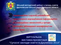 Організаційне і науково-методичне забезпечення впровадження інформаційно-кому...