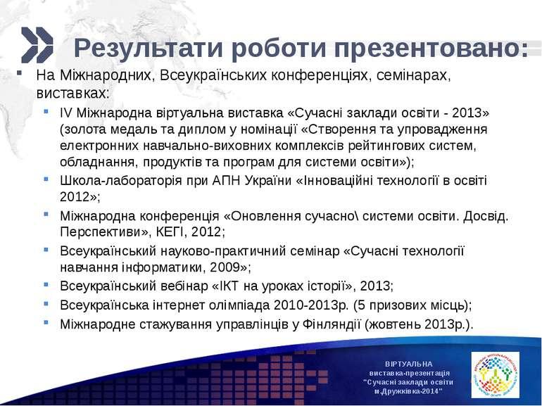 Результати роботи презентовано: На Міжнародних, Всеукраїнських конференціях, ...