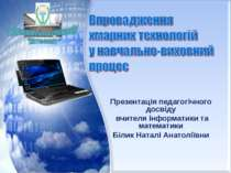 Презентація педагогічного досвіду вчителя інформатики та математики Білик Нат...
