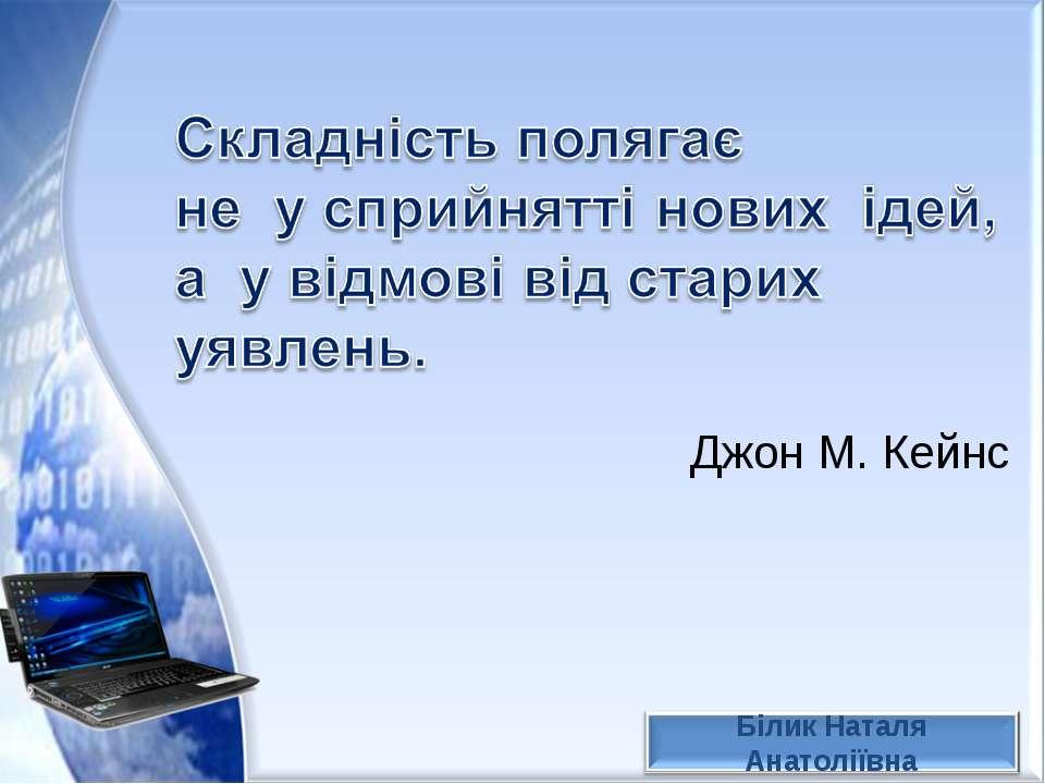 Джон М. Кейнс