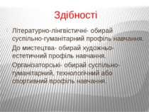 Здібності Літературно-лінгвістичні- обирай суспільно-гуманітарний профіль нав...