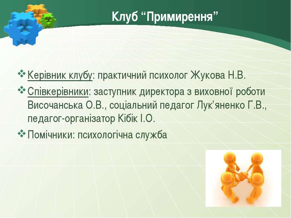 """Клуб """"Примирення"""" Керівник клубу: практичний психолог Жукова Н.В. Співкерівни..."""