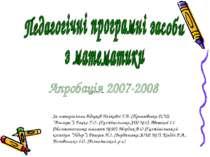 """За матеріалами відгуків Нейкової Т.В. (Приазовська РСШ """"Азимут""""), Гацко Г.О. ..."""