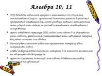 Алгебра 10, 11 ППЗ відповідає навчальній програмі з математики для 10-го клас...