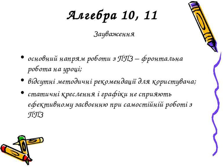 Алгебра 10, 11 основний напрям роботи з ППЗ – фронтальна робота на уроці; від...