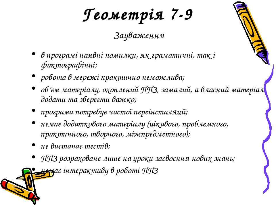 Геометрія 7-9 в програмі наявні помилки, як граматичні, так і фактографічні; ...