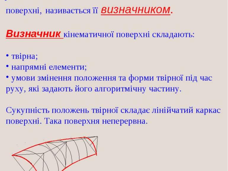 Сукупність геометричних елементів та умов, необхідних і достатніх для задання...