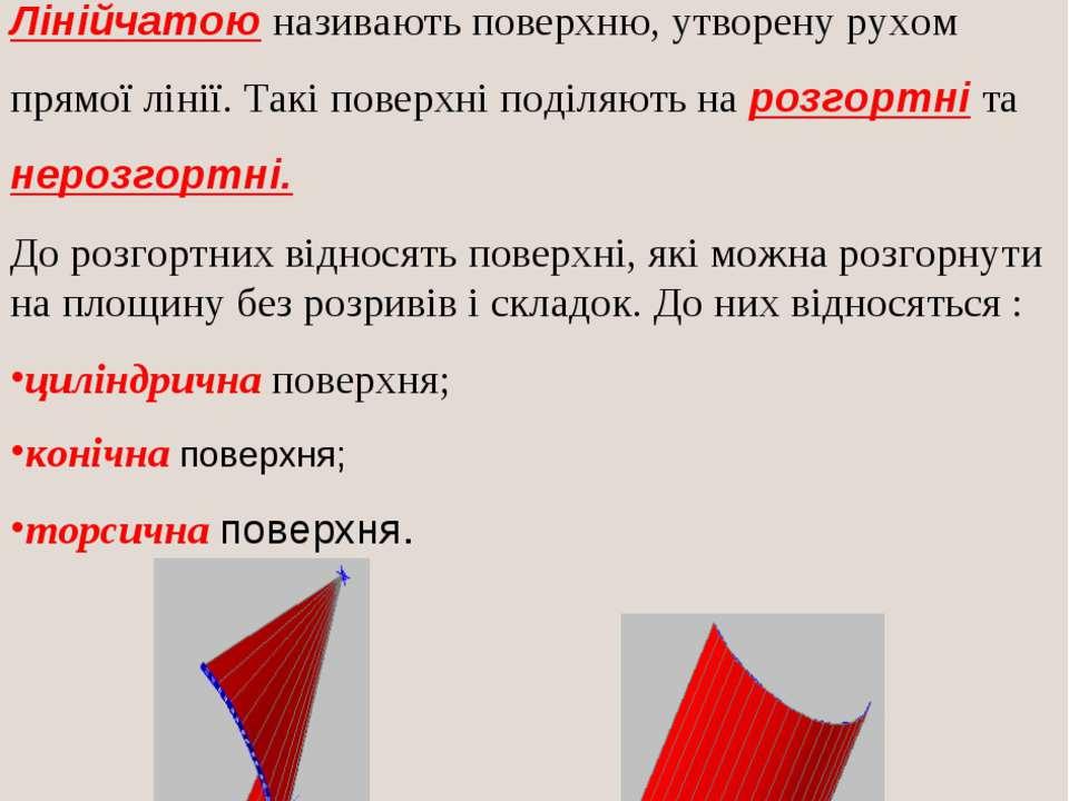 5. РОЗГОРТНІ ЛІНІЙЧАТИ ПОВЕРХНІ Лінійчатою називають поверхню, утворену рухом...