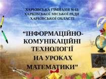 """ХАРКІВСЬКА ГІМНАЗІЯ №43 ХАРКІВСЬКОЇ МІСЬКОЇ РАДИ ХАРКІВСЬКОЇ ОБЛАСТІ """"ІНФОРМА..."""