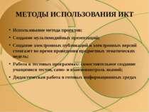 МЕТОДЫ ИСПОЛЬЗОВАНИЯ ИКТ Использование метода проектов; Создание мультимедийн...