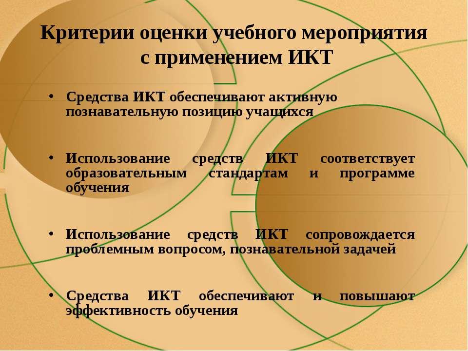 Критерии оценки учебного мероприятия с применением ИКТ Средства ИКТ обеспечив...